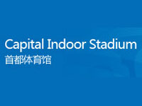 Capital Indoor Stadium